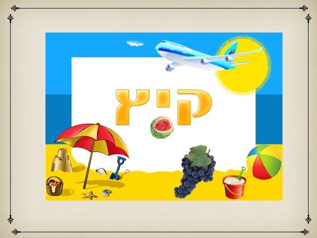 משחק בנושא קיץ by Orit Gal