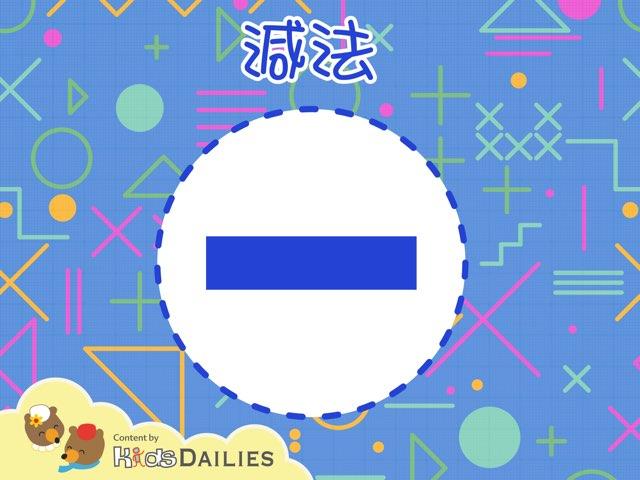 減法運算 by Kids Dailies