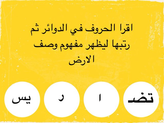 لعبة 5 by Noura Alfandi