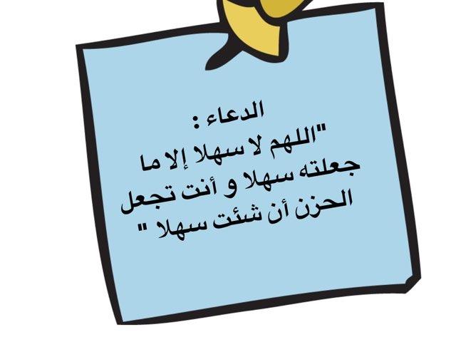 سورة الغاشية ٤-٦ by shahad naji