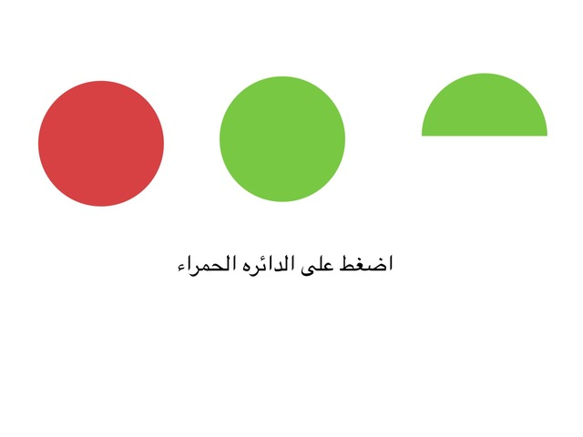 لعبة الدوائر by באשיר אלקרינאוי