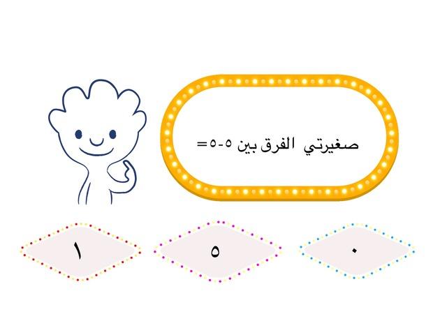 طرح الصفر و طرح الكل by Jana  Alharbi