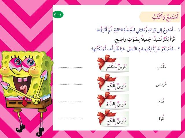انواع التنوين  by Manar Mohammad