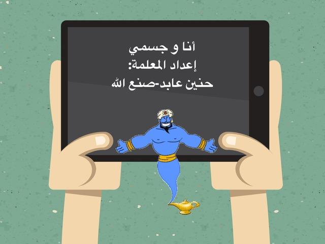 أنا وجسمي  by Hanen Sanallah