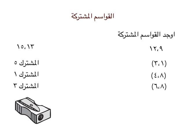 القواسم المشتركة الطالبة  رزان القشعمي صف خامس by Razan Banbr