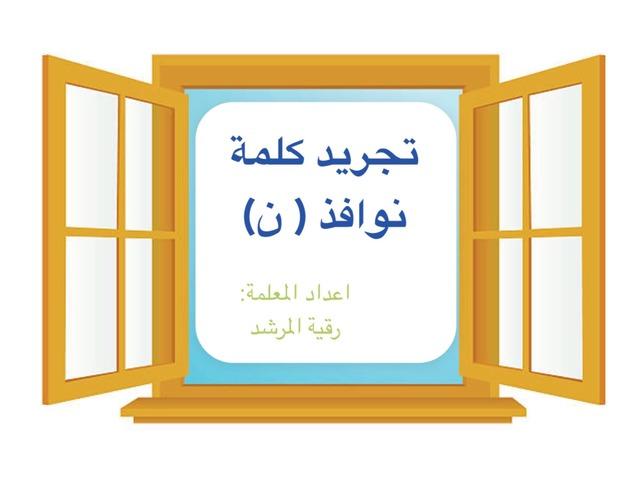 تجريد كلمة (نوافذ)وحرف (ن) by Rgooya Alm