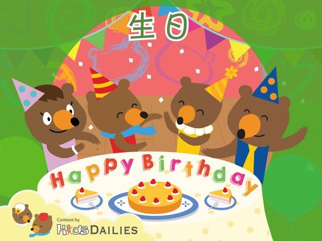 关于生日的小知识 by Kids Dailies
