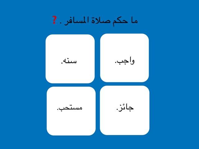 حكم المسافر  by Hind Alghamdii