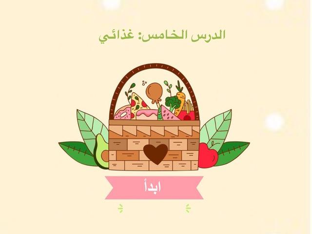 الدرس الخامس : غذائي  by khadijah