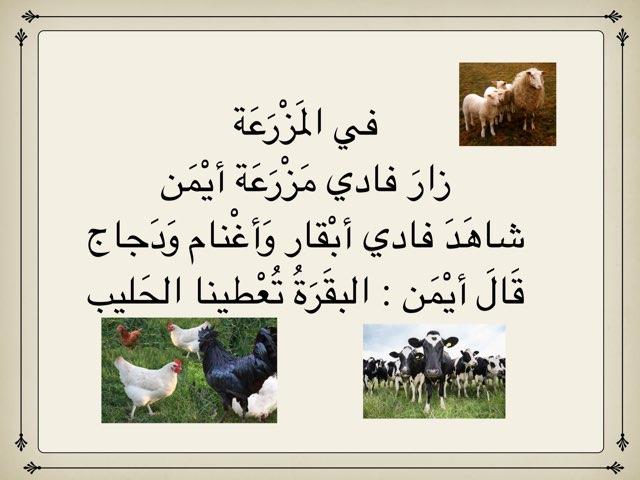 في المَزْرعة by סאמיה אלשיחה