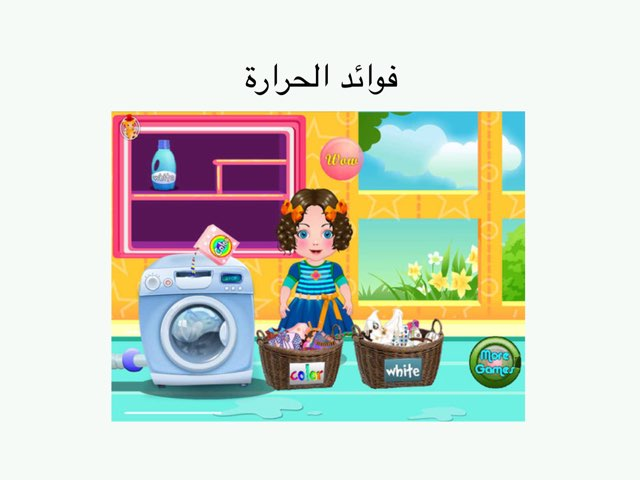 منى و تجفيف الملابس  by hanan alhashemi