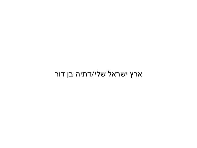ארץ ישראל שלי by Tani Hadad