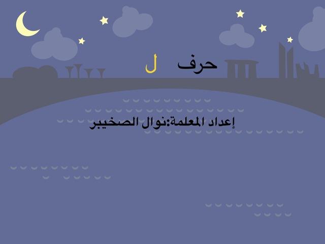 حرف ل by نوال ناصر