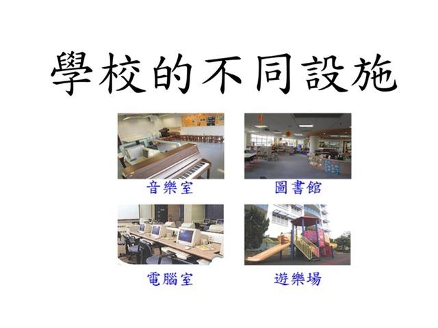 學校的不同設施 by Chan M C