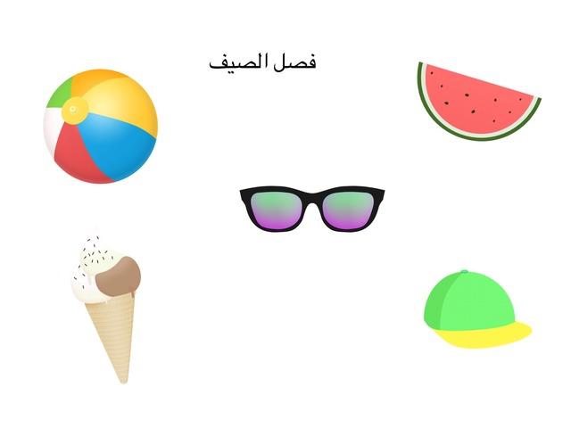 فصل الصيف by Lailaa Diab