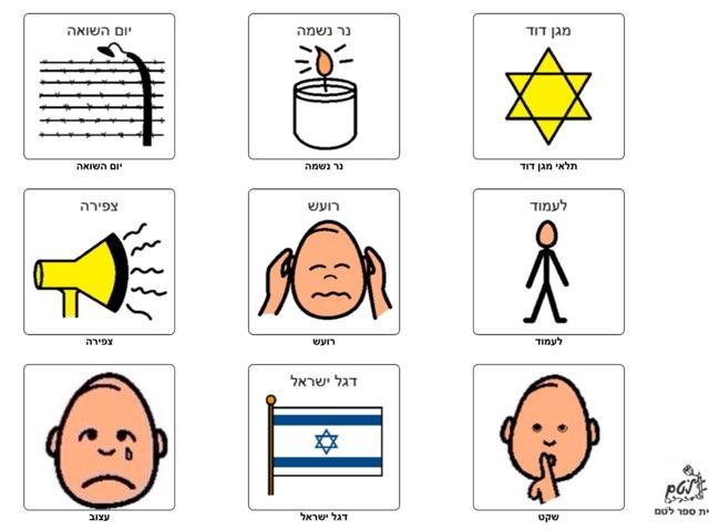 לוחות תקשורת ליום השואה יום הזכרון ויום העצמאות  by Myriam Ohayon