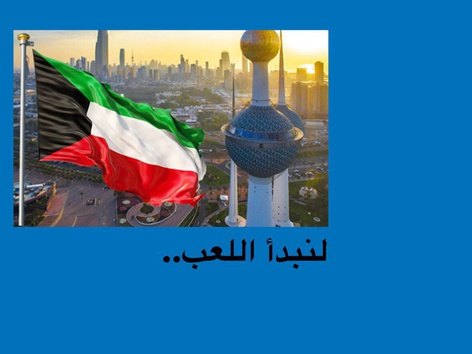 Kuwait by شهد عبدالله الصالح