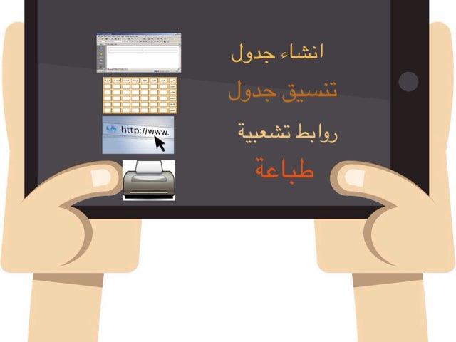 درس انشاء جدول فرونت بين by Afnan Otb