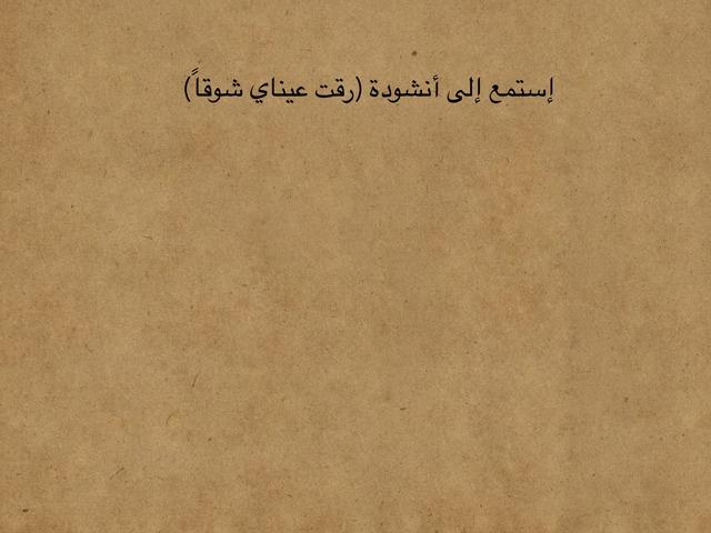 رقت عيناي شوقاً by Jamila Bukhari