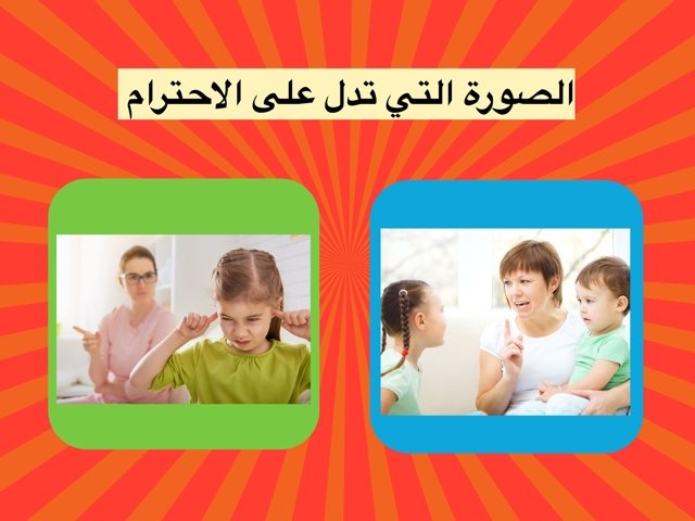 أحترم الكبير by Noor Alabbasi
