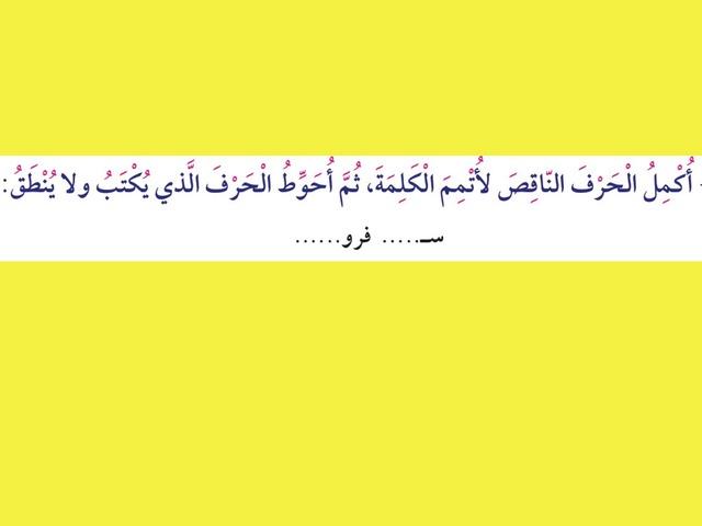 حروف تكتب ولاتنطق by Koko Ajooer