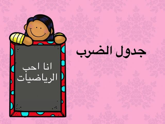 جدول الضرب by Darreen amri