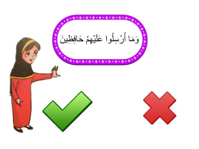 لعبة 162 by Fatema alosaimi