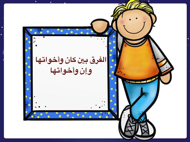 كان واخواتها by Sara Amar