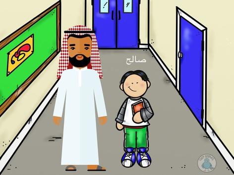 قصة حرف الصاد by mona alotaibi