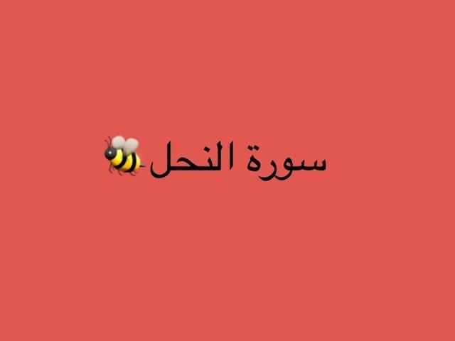 سوره النحل  by Elaf Mohammed