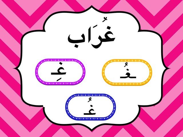حرف غ by زهرة التوليب