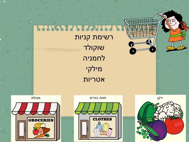קניות במכולת by מיכל ערמון