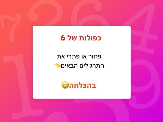 כפולות של 6 by ערן אופיר