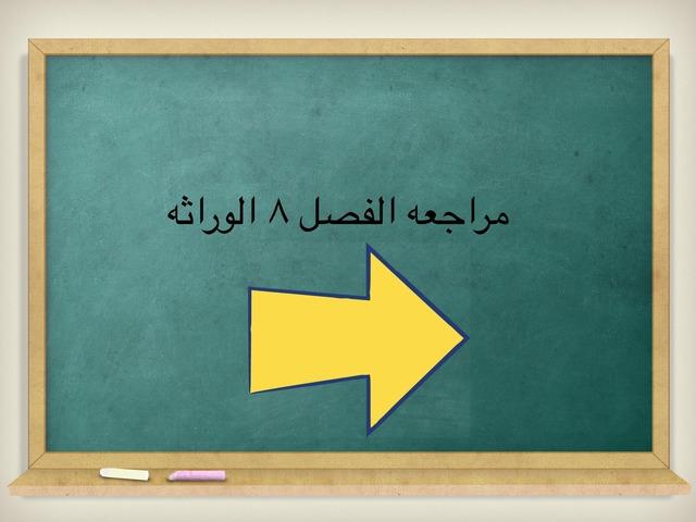 مراجعه الفصل ٨ الوراثة by وفاء الشهري