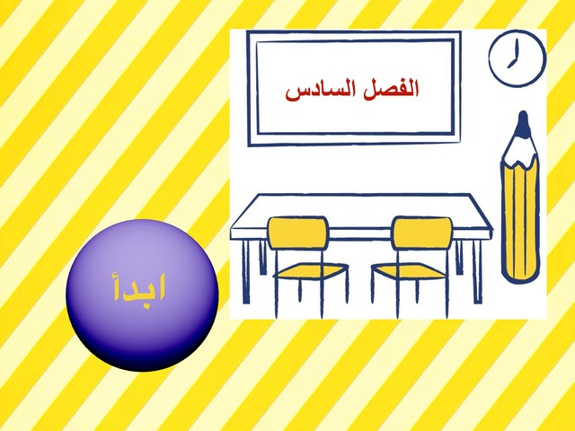 مراجعة ماسبق by فاطمة حسن