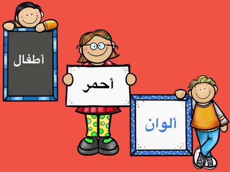 كلمة أحمر by Haifa Awwad