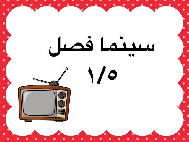 لعبة 31 by 3doosh Al3jmi