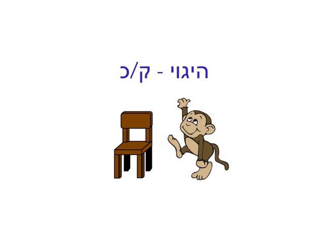 היגוי - ק/כ by Shiri Pinkas
