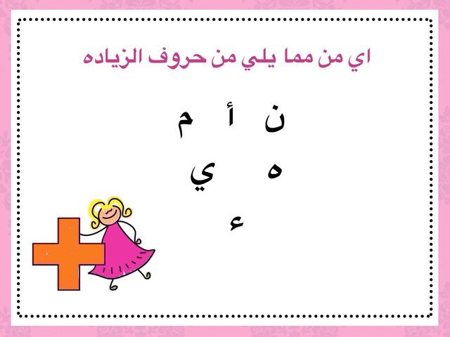 الاملائيه / زينب by zainab