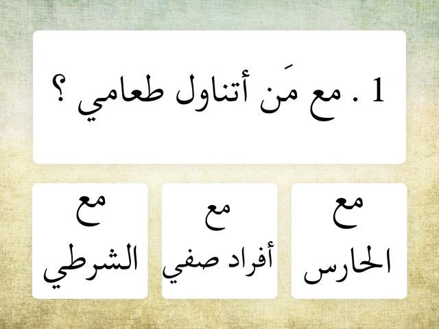 اسئلة القصة by Rahmy School