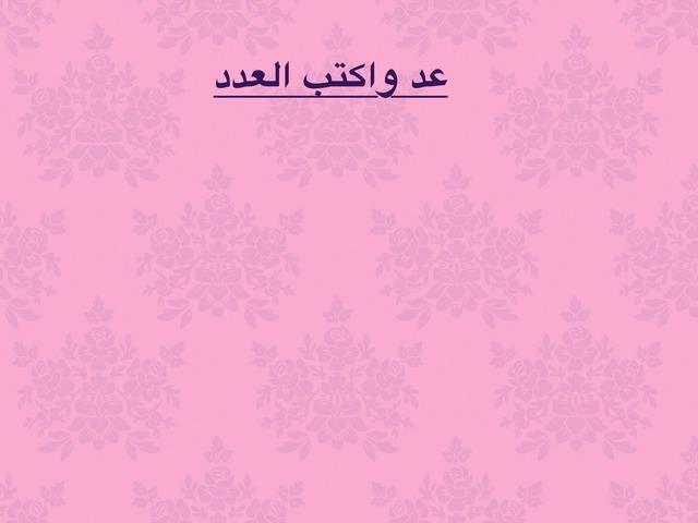 عد واكتب العدد by אמירה אבו רוסתום