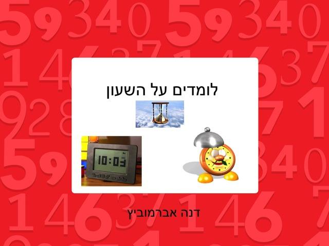 השעון by Dana Charnis Abramovitz