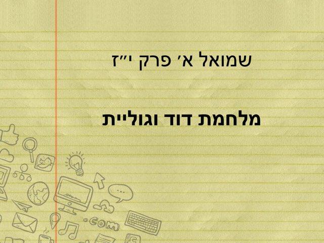 מלחמת דוד וגוליית by מכללה תלפיות