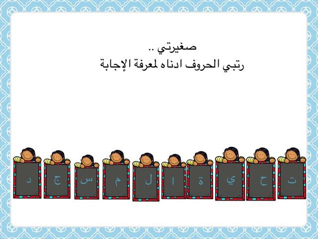 لغز الحروف by Nadia Alsayed