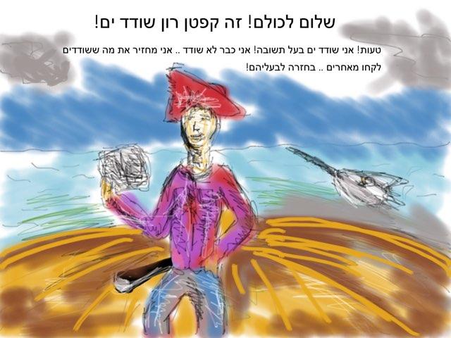 קפטן  by סברין חסון