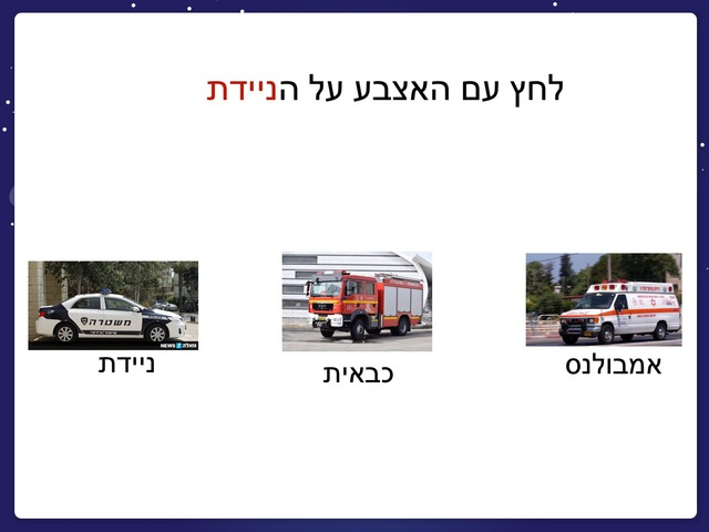 מולדת המשטרה by Edri Rinat