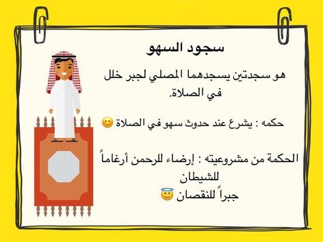 سجود الس by ام خالد عزيز