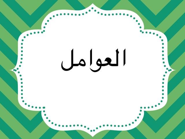 العوامل by Rania atif