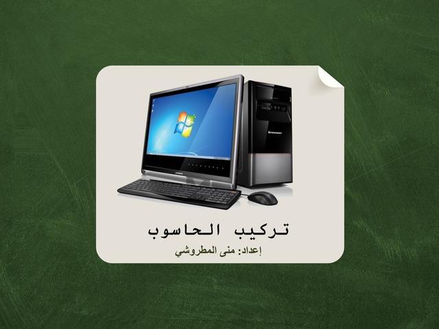 تركيب الحاسوب by Muna AlMatrushi