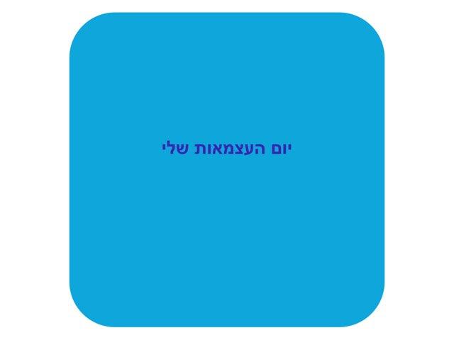משחק 12 by Galit Gershom